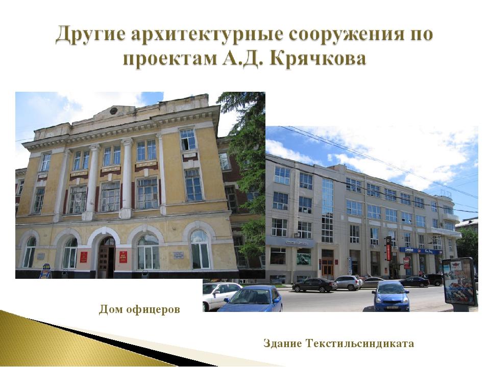 Дом офицеров Здание Текстильсиндиката