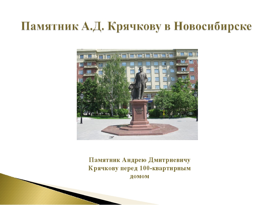 Памятник Андрею Дмитриевичу Крячкову перед 100-квартирным домом