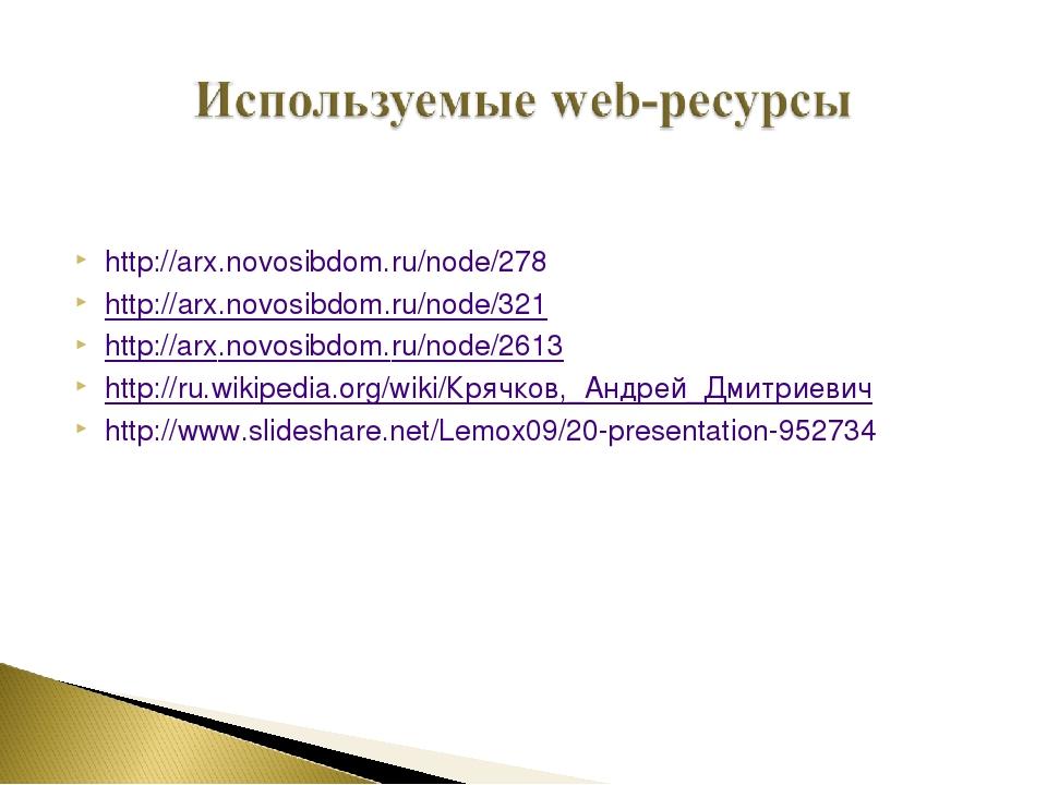 http://arx.novosibdom.ru/node/278 http://arx.novosibdom.ru/node/321 http://ar...