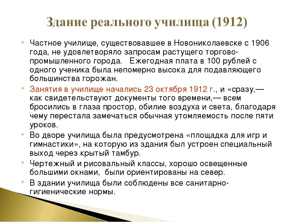 Частное училище, существовавшее в Новониколаевске с 1906 года, не удовлетворя...