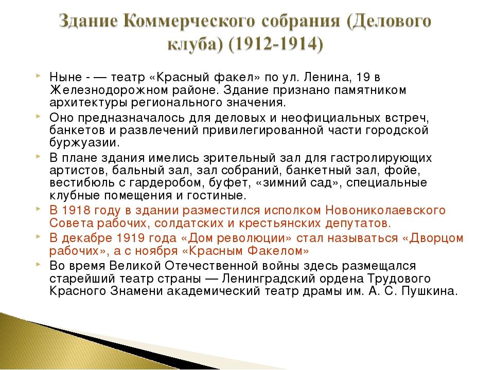 Ныне - — театр «Красный факел» по ул. Ленина, 19 в Железнодорожном районе. Зд...