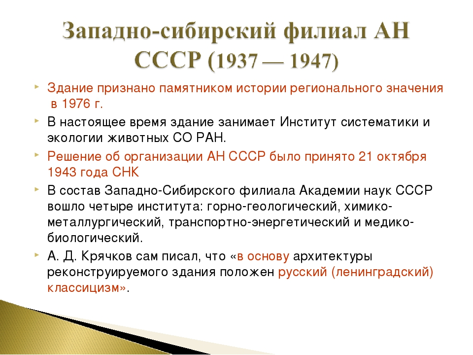 Здание признано памятником истории регионального значения в 1976 г. В настоящ...