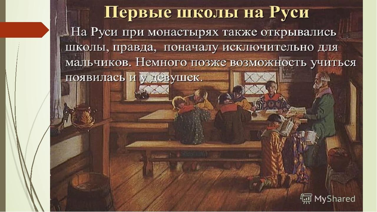 как первая школа в россии когда появилась разрешите мне