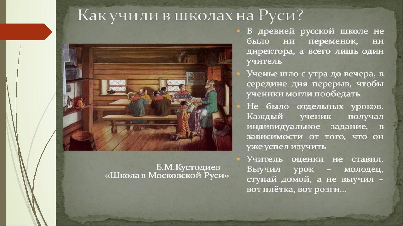 первая школа в россии когда появилась компании, основном, являются