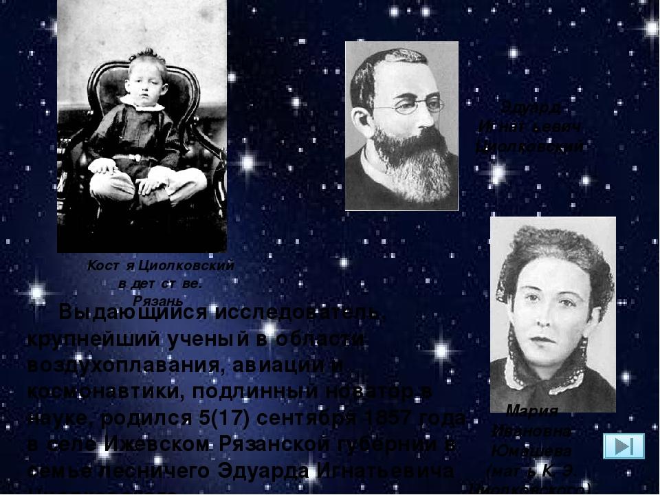 Научные открытия Жизненный путь Книги Циолковского Музеи