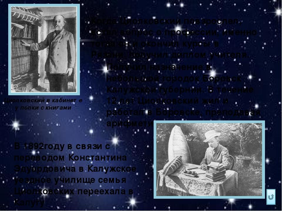 Когда Циолковский повзрослел, встал вопрос о профессии, именно тогда он и око...