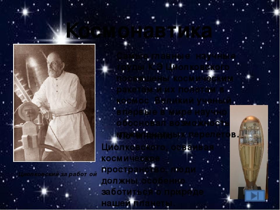 Космонавтика Самые главные научные труды К.Э Циолковского посвящены космическ...