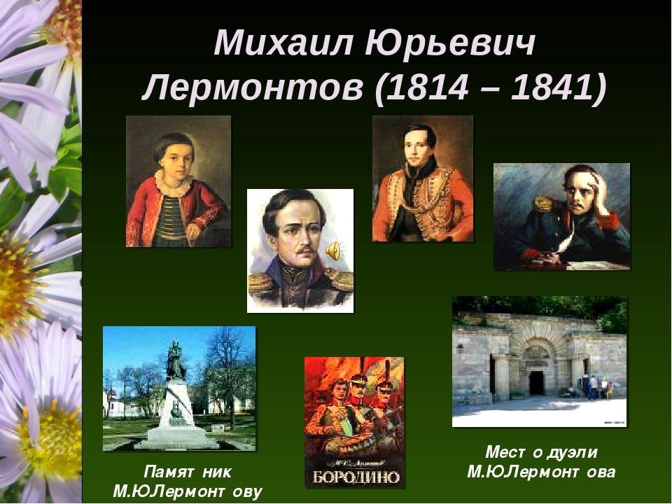М ю лермонтов 1814 - 1841
