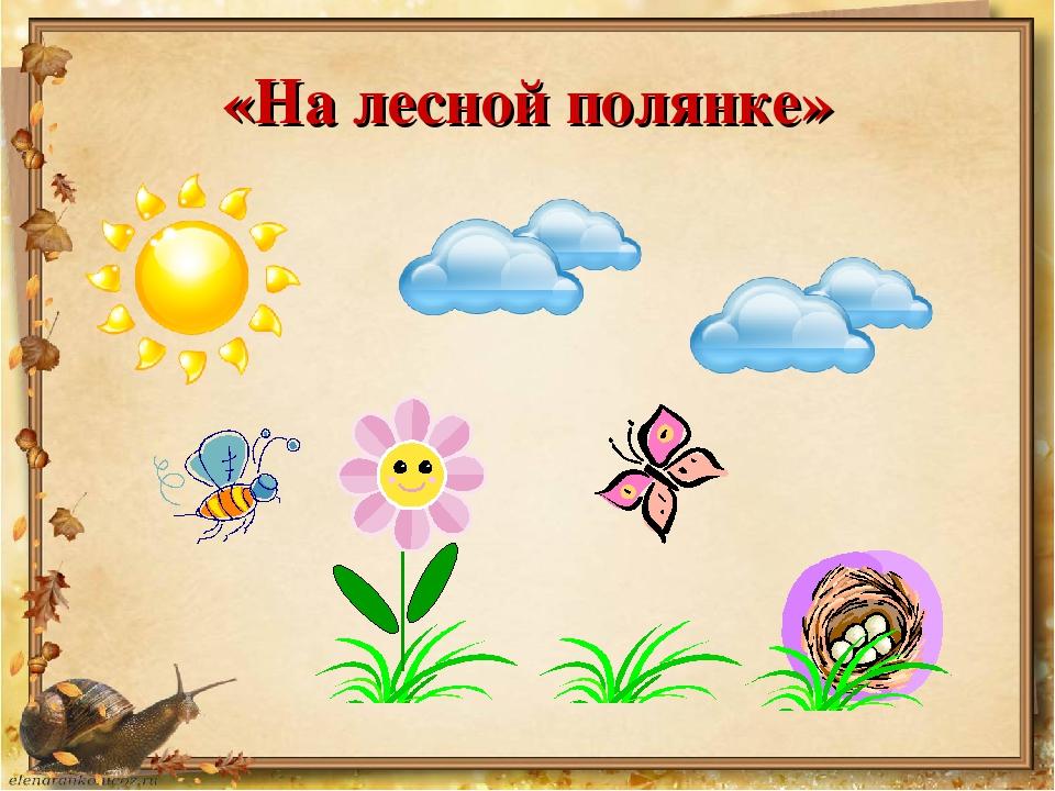 «На лесной полянке»