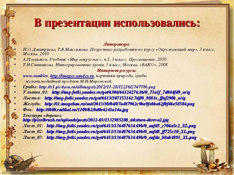В презентации использовались: Литература: И.О.Дмитриева, Т.В.Максимова. Поуро...