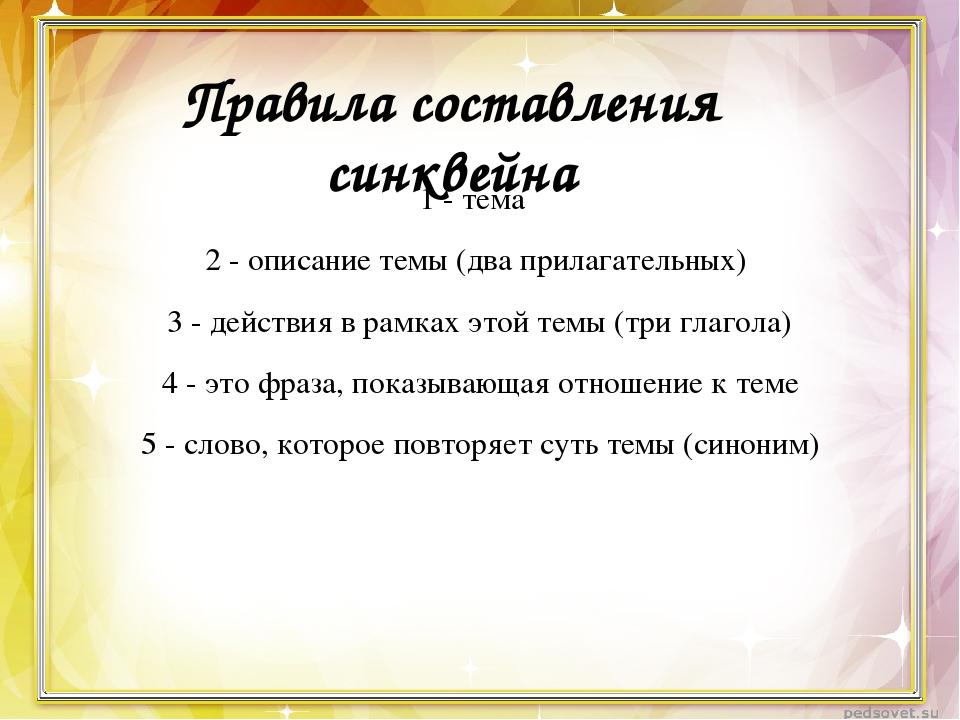 1 - тема 2 - описание темы (два прилагательных) 3 - действия в рамках этой т...
