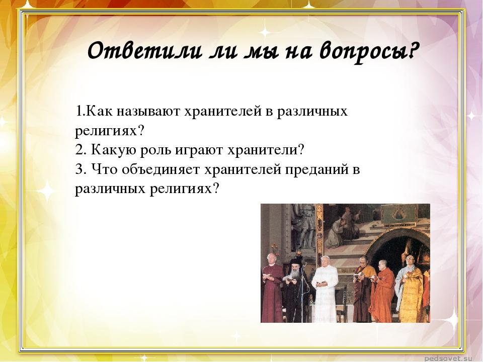 1.Как называют хранителей в различных религиях? 2. Какую роль играют хранител...
