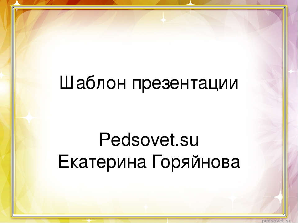 Шаблон презентации Pedsovet.su Екатерина Горяйнова