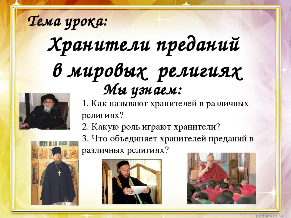 Тема урока: Хранители преданий в мировых религиях 1. Как называют хранителей...