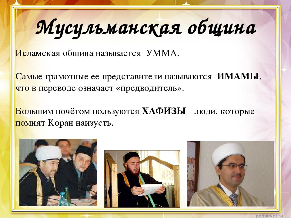 Исламская община называется УММА. Самые грамотные ее представители называются...