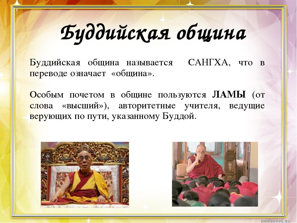 Буддийская община называется САНГХА, что в переводе означает «община». Особым...