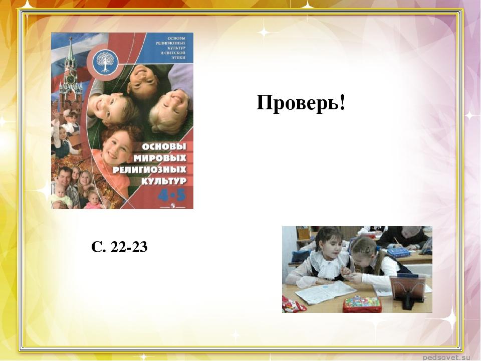 С. 22-23 Проверь!