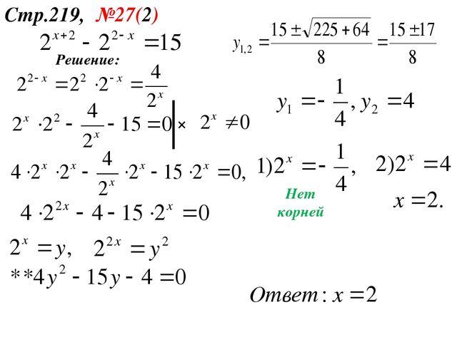 Конспект урока по математике на тему неравенства по фгос