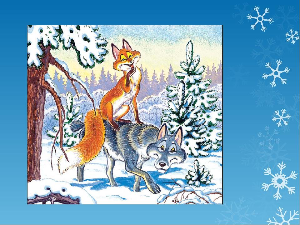 качества волк и лиса картинки к сказке анимации иосифа