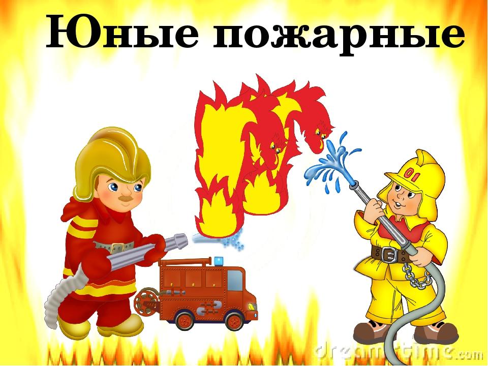 Противопожарная безопасность детские картинки