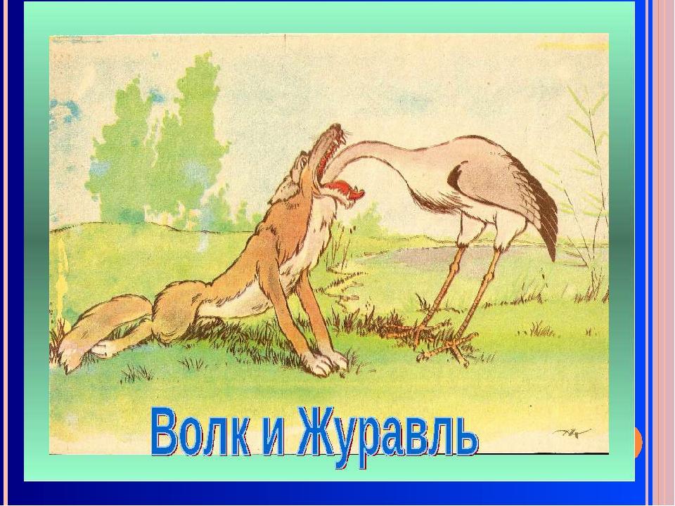 картинки из басни волк и журавль