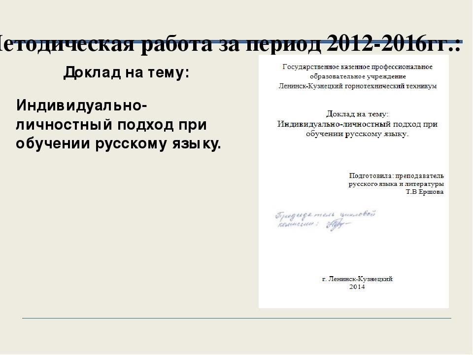 Темы методических докладов по русскому языку и литературе 4697