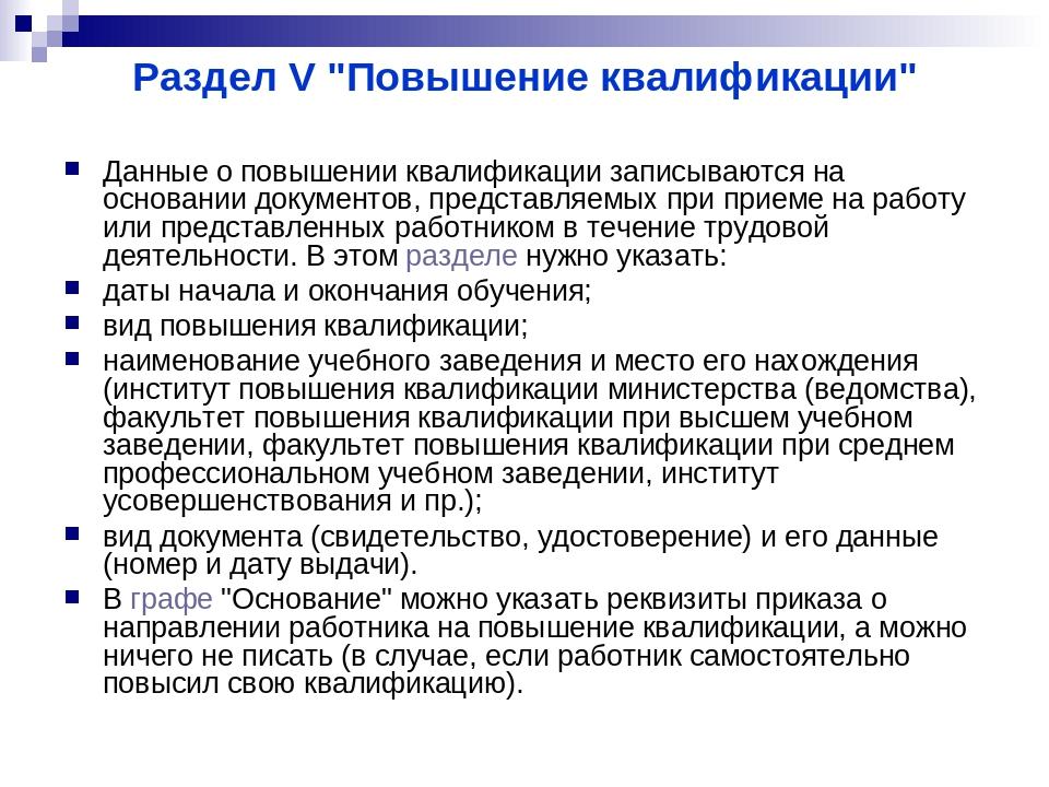 Удостоверение о повышении квалификации нового образца, рудн (разворот)