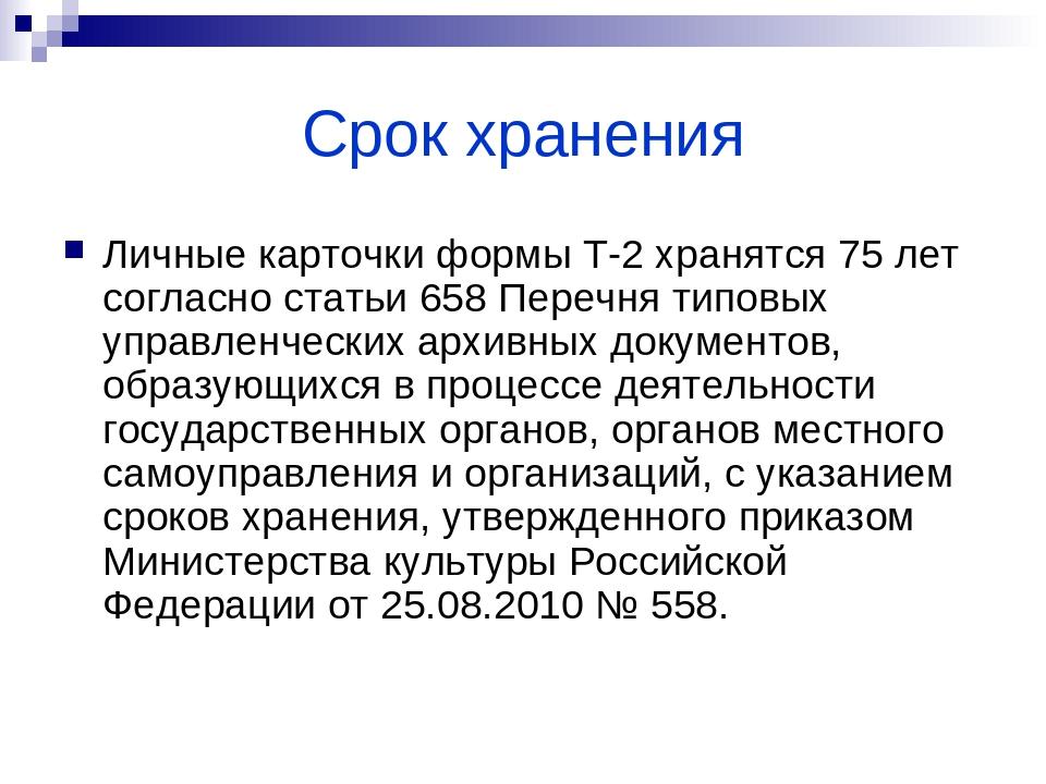 Приказом минкультуры россии 558 от 25. 08. 2010.