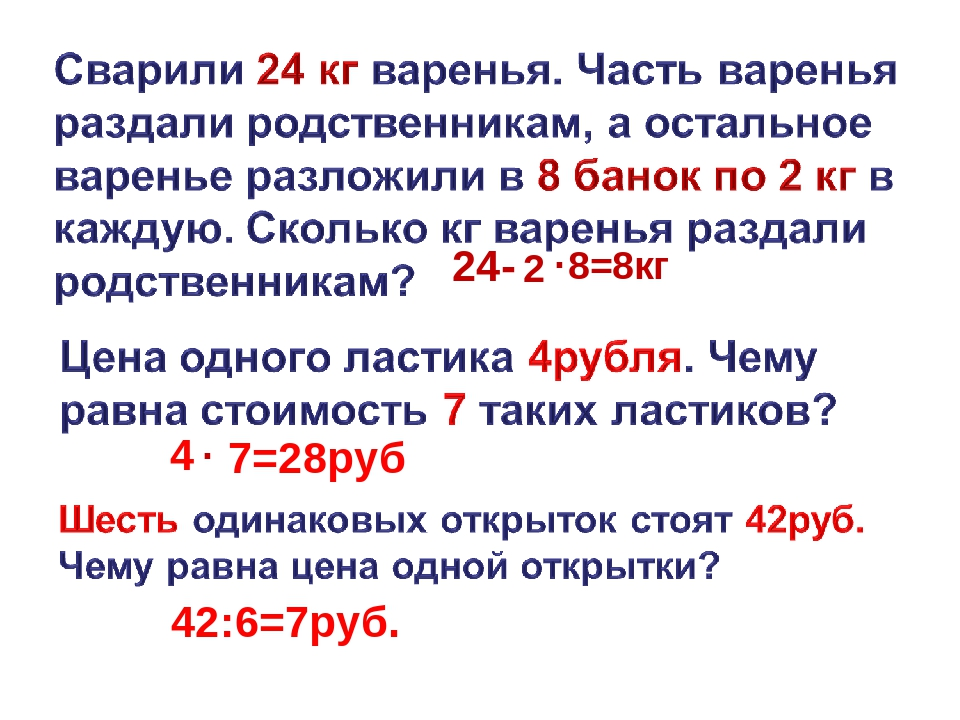 Одна открытка стоит 6 рублей вторая в 3 раза, нежности