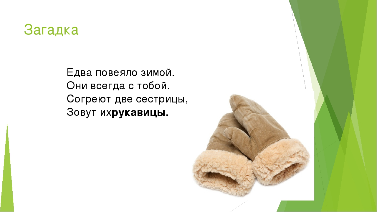 Загадка про перчатки прикольные