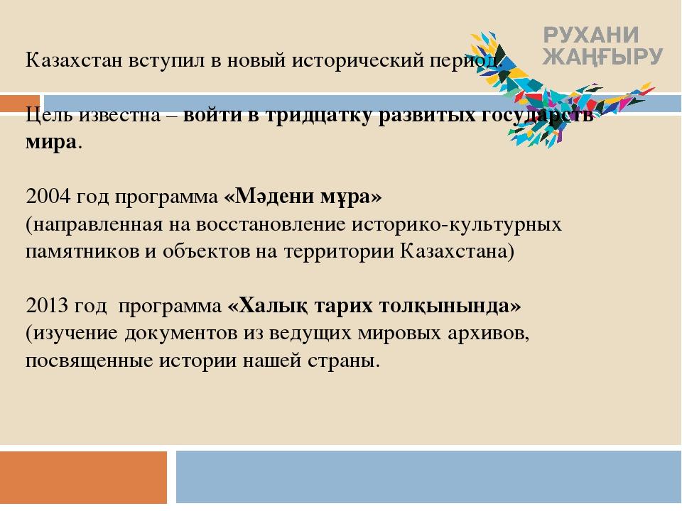 Казахстан вступил в новый исторический период. Цель известна –войти в тридца...