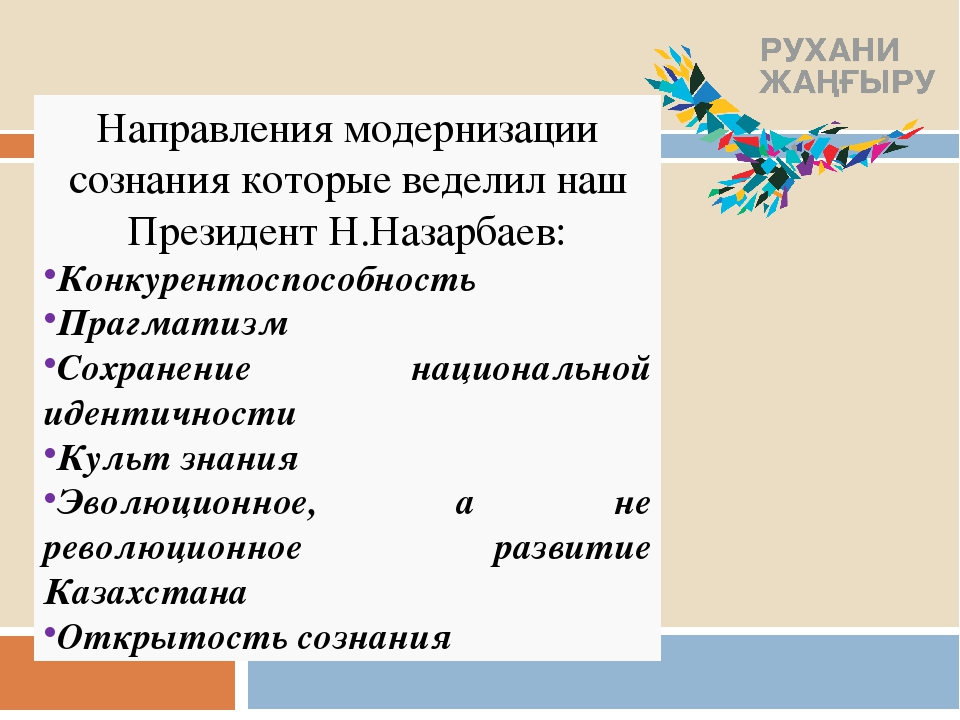 Направления модернизации сознания которые веделил наш Президент Н.Назарбаев:...