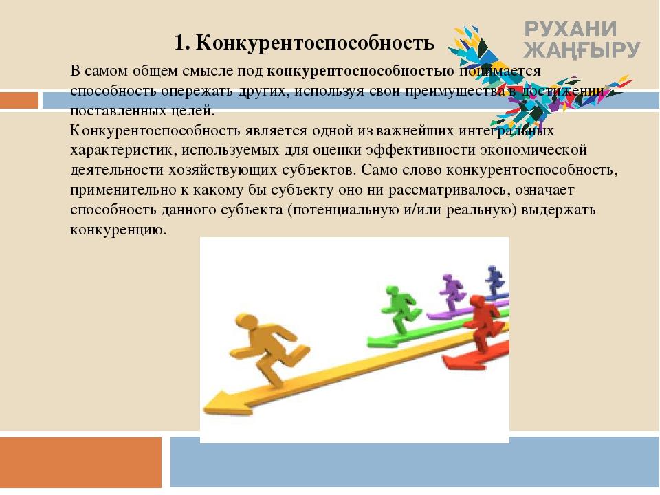 1. Конкурентоспособность В самом общем смысле подконкурентоспособностьюпони...