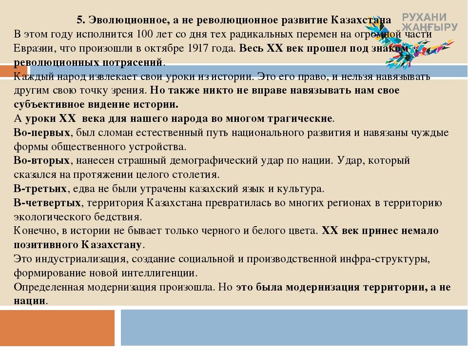 5. Эволюционное, а не революционное развитие Казахстана В этом году исполнитс...