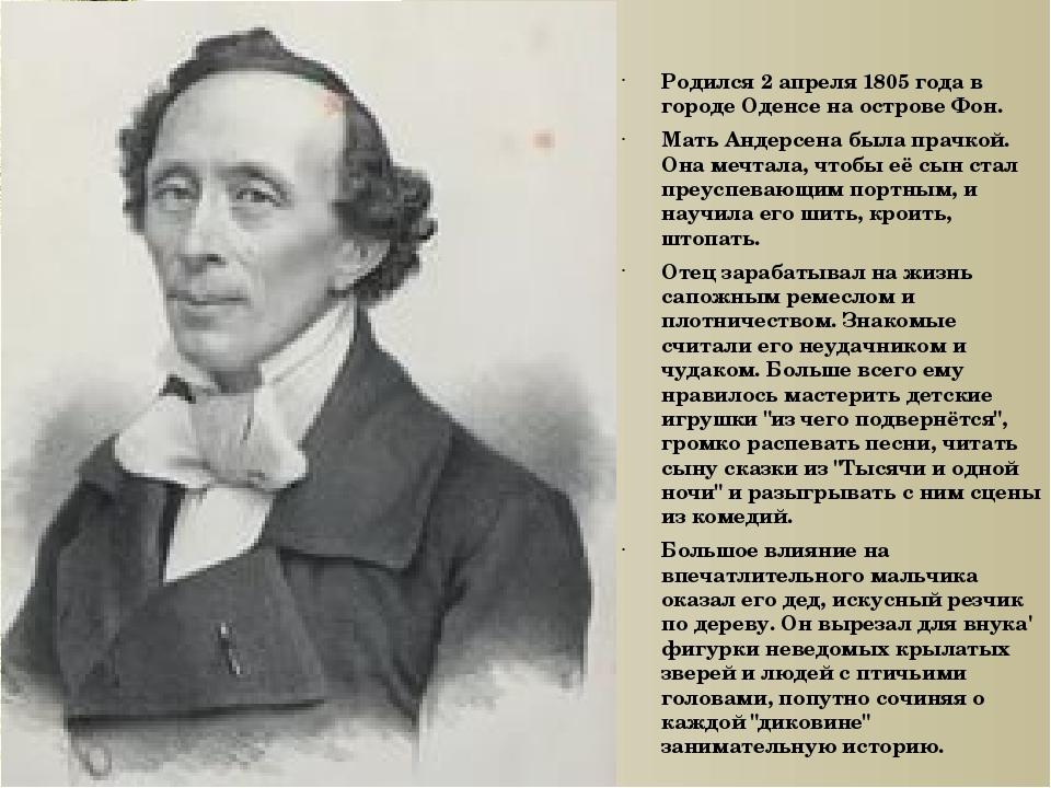 Родился 2 апреля 1805 года в городе Оденсе на острове Фон. Мать Андерсена был...