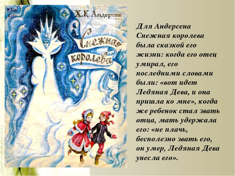 Для Андерсена Снежная королева была сказкой его жизни: когда его отец умирал,...