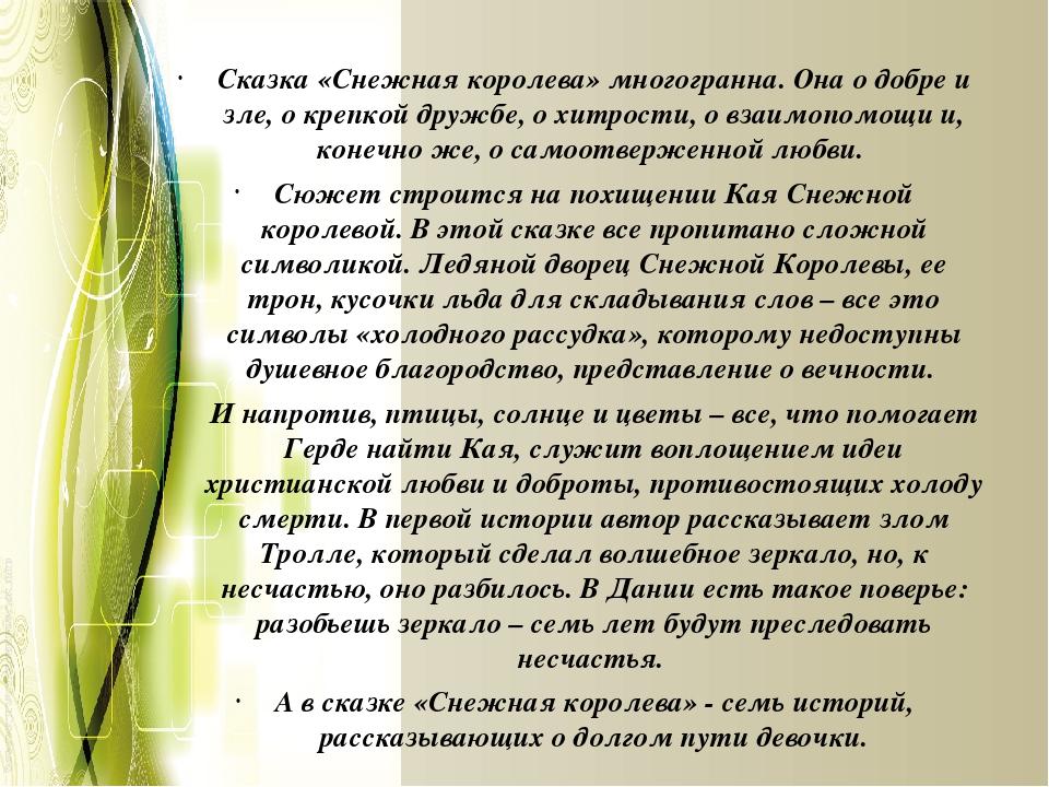 Сказка «Снежная королева» многогранна. Она о добре и зле, о крепкой дружбе, о...