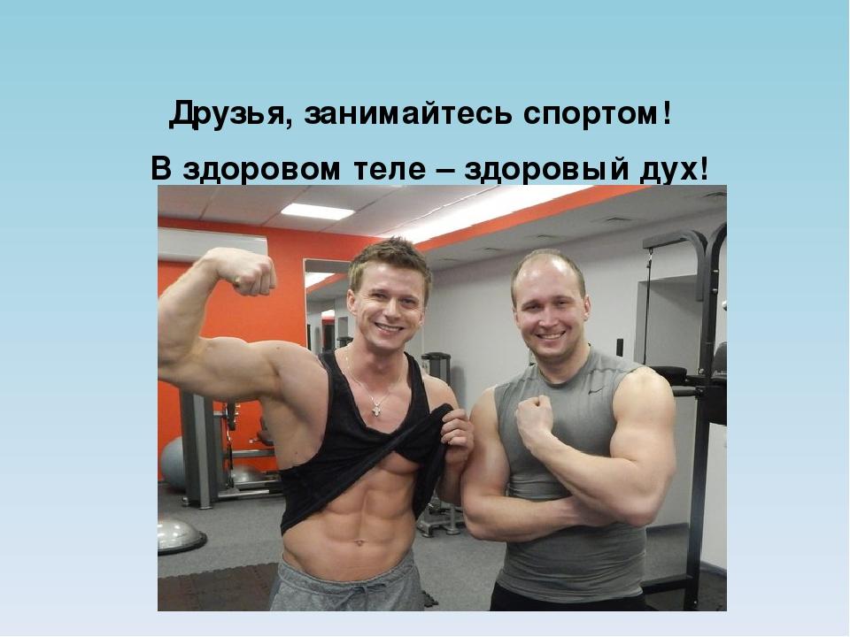 Фото в здоровом теле здоровый дух