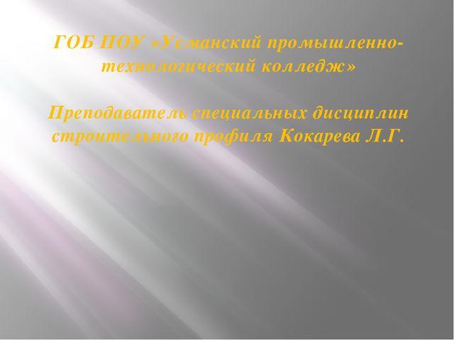 ГОБ ПОУ «Усманский промышленно-технологический колледж» Преподаватель специал...