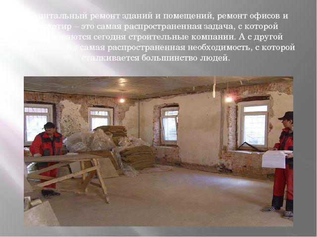 Капитальный ремонт зданий и помещений, ремонт офисов и квартир – это самая ра...
