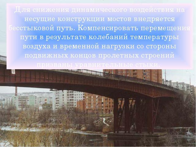 Для снижения динамического воздействия на несущие конструкции мостов внедряет...