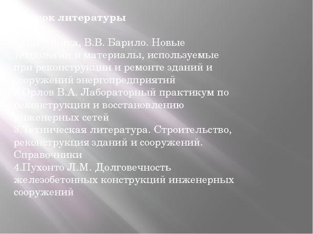 Список литературы Е.А. Чайка, В.В. Барило. Новые технологии и материалы, испо...