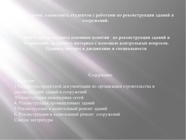 Содержание 1Введение 2 Разработка проектной документации по организации стро...