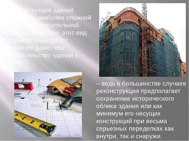 Реконструкция зданий является наиболее сложной задачей в строительной сфере....