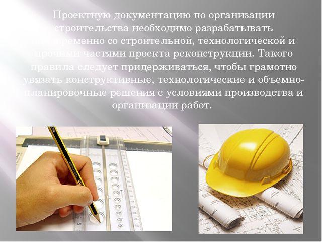 Проектную документацию по организации строительства необходимо разрабатывать...