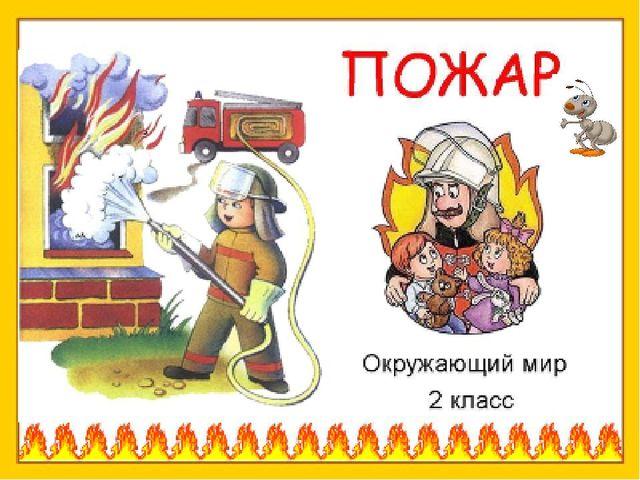 Бесплатно Реферат На Тему Пожары Скачать Бесплатно Реферат На Тему Пожары
