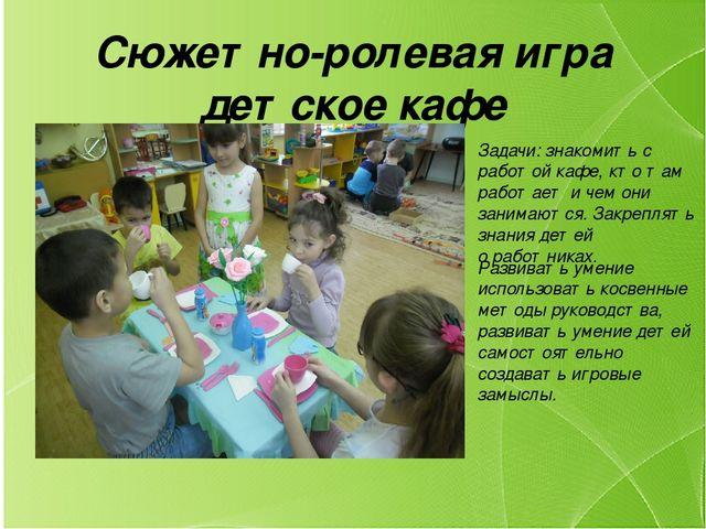 Сюжетно-ролевая игра как средство формирования коммуникативных навыков дошкольника ролевая игра оборотней