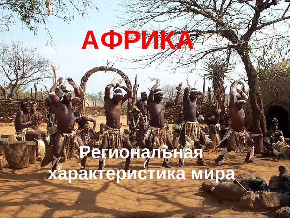 * АФРИКА Региональная характеристика мира