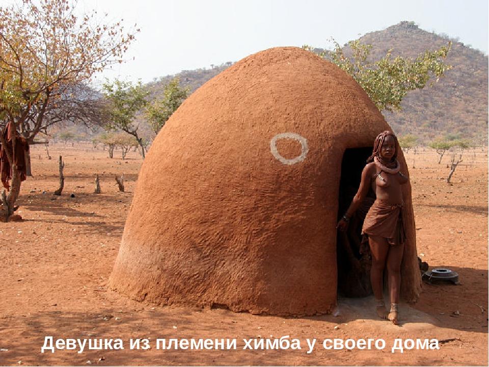 * Девушка из племени химба у своего дома