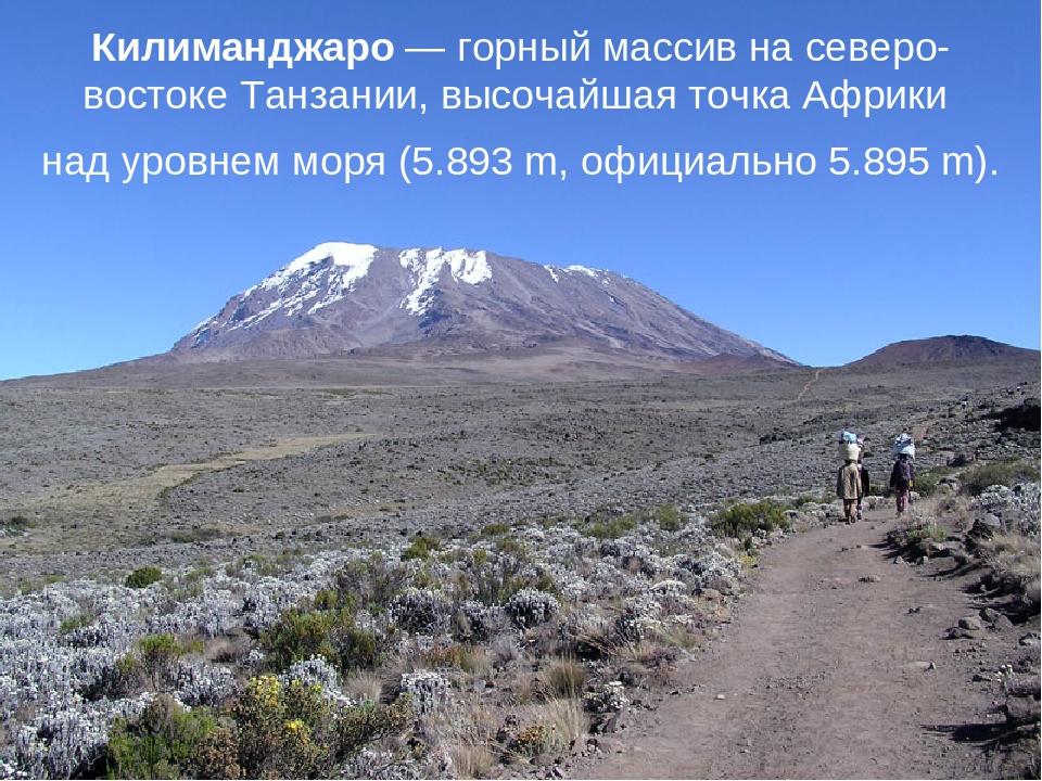* Килиманджаро — горный массив на северо-востоке Танзании, высочайшая точка А...